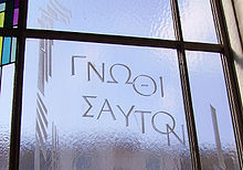 Know Thyself in Greek in a stained glass window