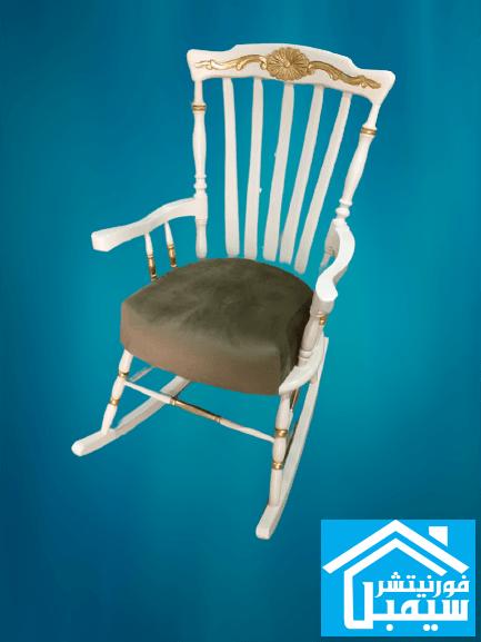 كرسي هزاز الحفر يدوي خشب زان