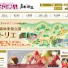 カンブリア宮殿|静岡に17店舗ある奇跡のお菓子やさん「たこまん」の魅力とは?
