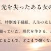 2016夏の新ドラマ超豪華キャストたちが差し入れリレー安田成美から中島裕翔へ
