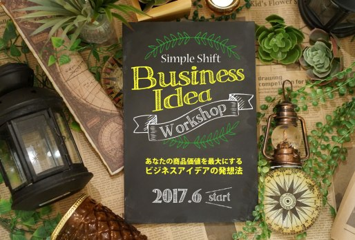 ゼロから始める起業準備 ビジネスモデル デザイン 創業セミナー