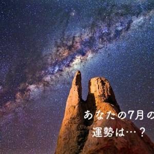 今月の運勢 7月の運勢 九星気学