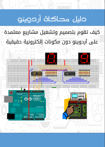 Arduino Simulation Guide