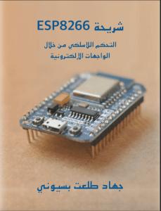 كتاب ESP8266 بالعربي