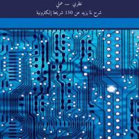 جيع كتب الأستاذ الدكتور محمد العدوي في مجال اﻹلكترونيات والبرمجة