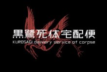Photo of Manga Review -The Kurosagi Corpse Delivery Service Vol01-03