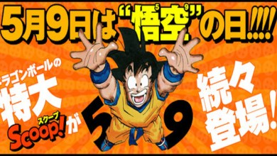 Photo of May 9th is Officially Goku Day!