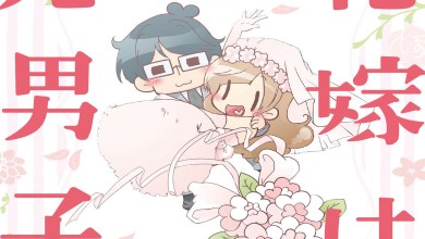 Photo of Live Happily Ever After with The Bride was a Boy Manga