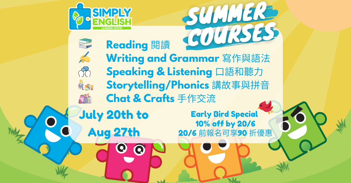 Simply English Summer Classes Available!