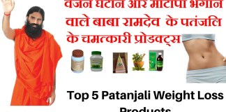 patanjali products for weight lose
