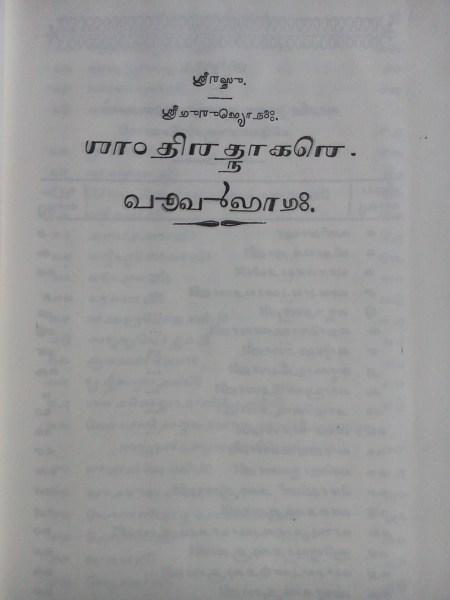 Shanti Rathnakaram