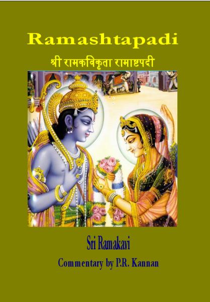 Ramashtapadi