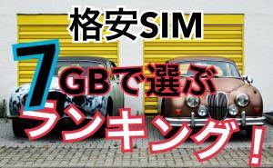格安SIM 7GB