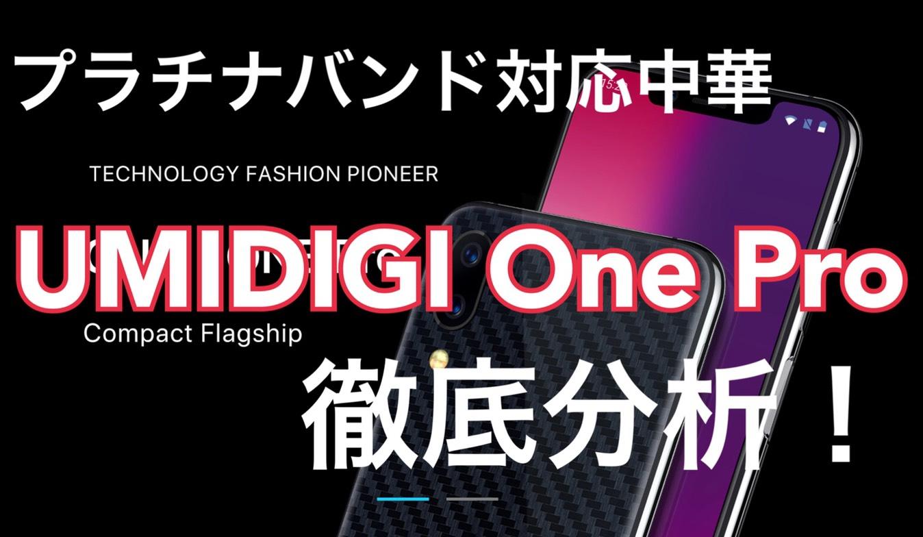 UMIDIGI One Proのアイキャッチ