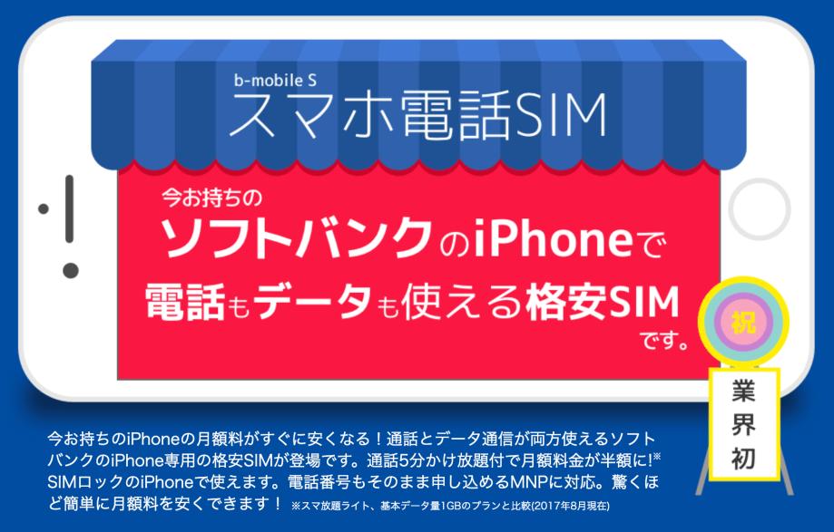 b-mobile スマホ電話SIM