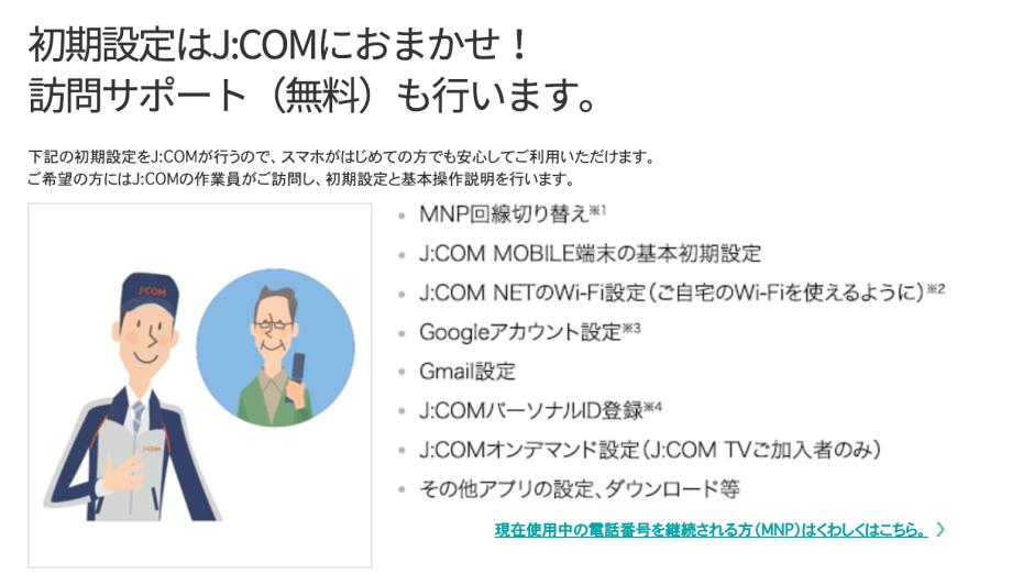 J:COM mobile サポート