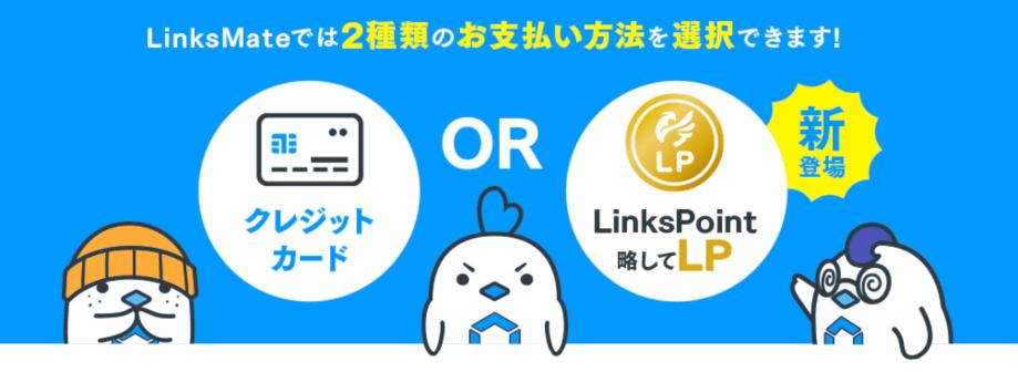 LinksMate 支払い方法