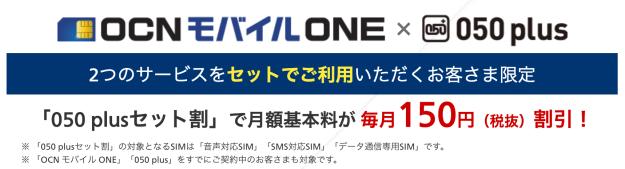 OCNモバイルONE 050