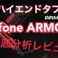 【Ulefone ARMOR6】中華ハイエンド×タフネススマホの実力を徹底レビュー!2019年発売
