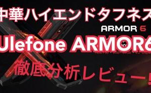 ulefone armor6 eyecatch