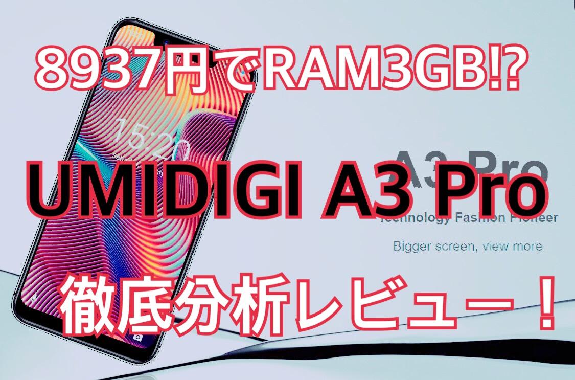 【8937円で3GBRAM搭載!】UMIDIGI A3 Proを徹底分析レビュー!