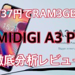 umidigi a3 proのアイキャッチ