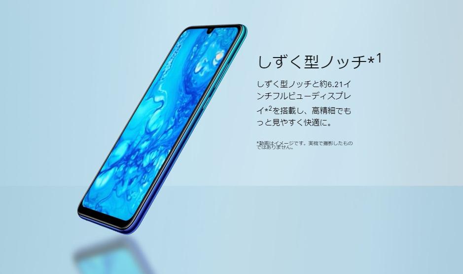 HUAWEI nova lite3 display