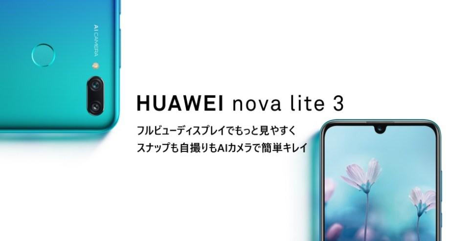 HUAWEI nova lite3 home