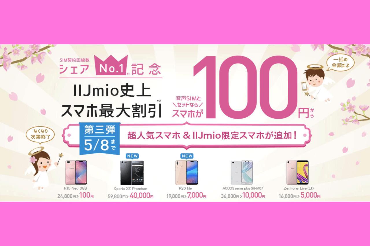 IIJmio スマホ100円キャンペーン