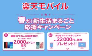 楽天モバイル 春のキャンペーン2019