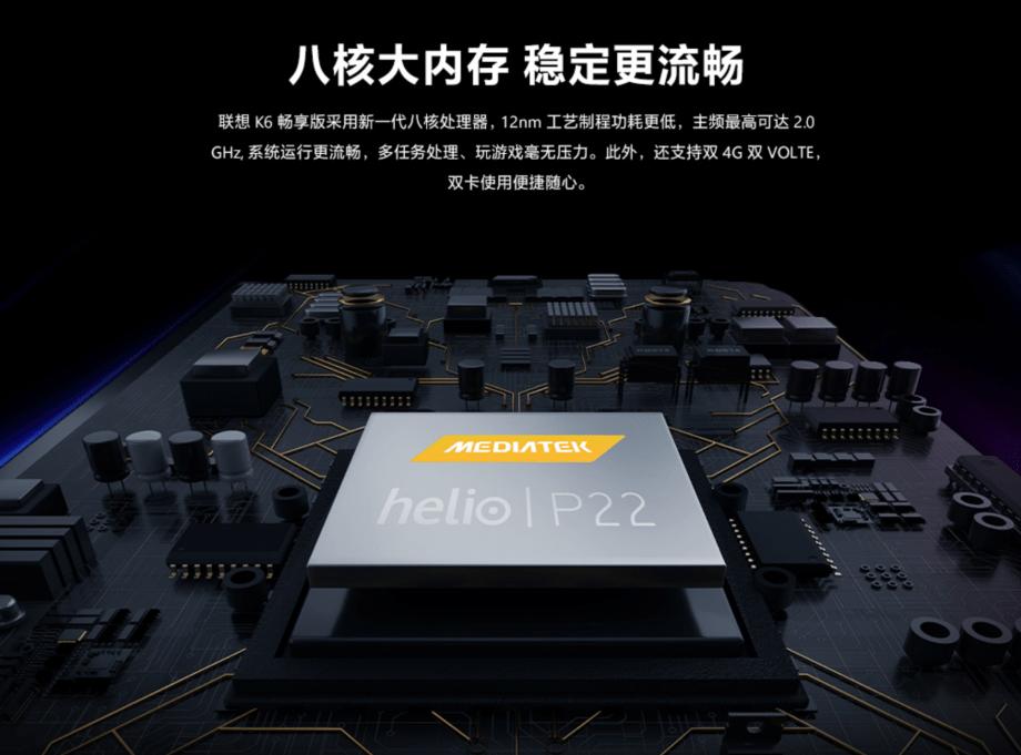Lenovo K6 Enjoyのスペック