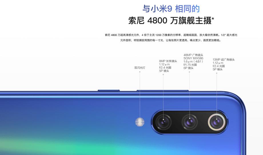 Xiaomi Mi 9 SEのメインカメラ