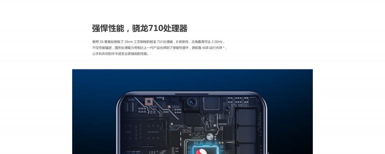 Lenovo Z6 Youthのスペック