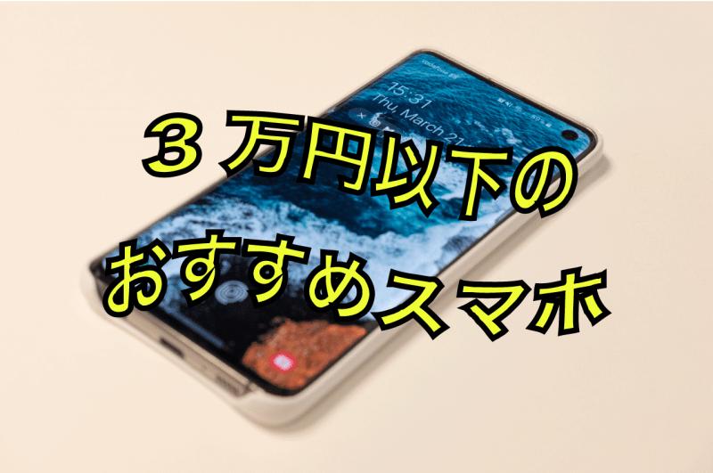 3万円以下 スマートフォン