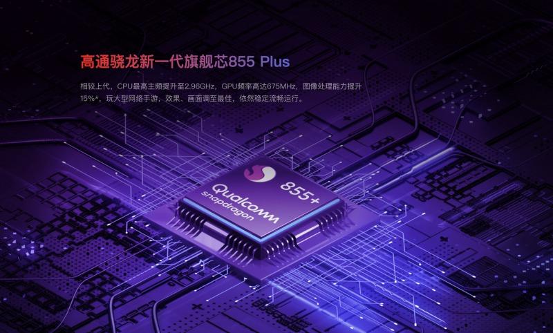 Redmi K20 Pro Exclusive EditionのSoC
