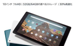 8コア化で30%性能アップ、Amazon「Fire HD 10」1.6万円で登場