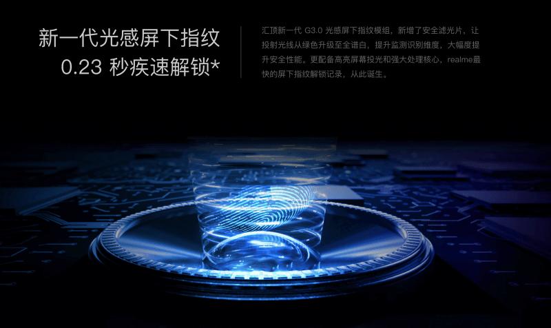 Realme X2 Proのディスプレイ指紋認証