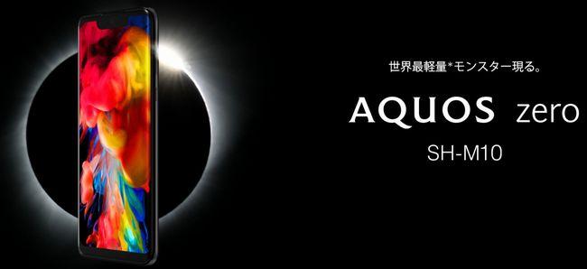 シャープ、軽量ハイエンドモデル「AQUOS zero」