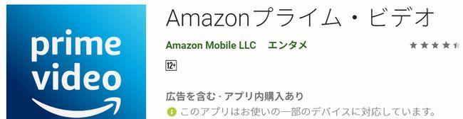 Amazonプライムビデオなどの動画コンテンツ
