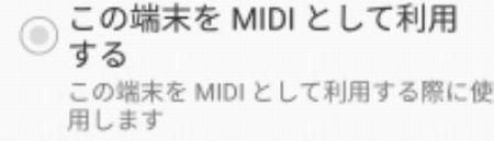 MIDI機器接続モードの表示