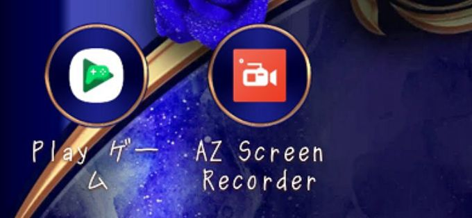 スクリーン動画撮影アプリを紹介