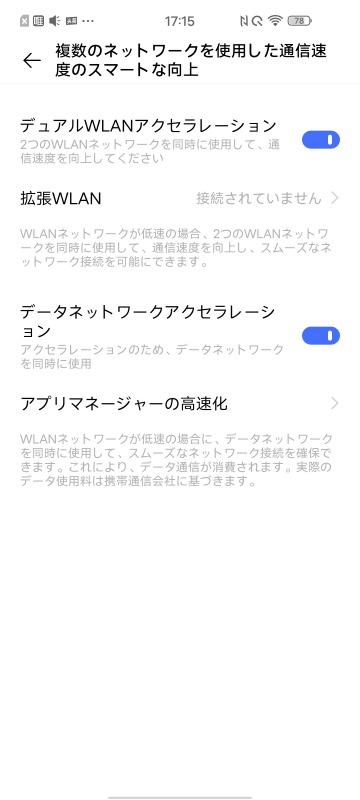 iQOO 3 5GのWi-Fiアクセラレーション設定の画像