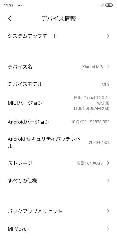 Androidバージョンとビルド番号