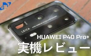 HUAWEI P40 Pro+ 実機レビュー