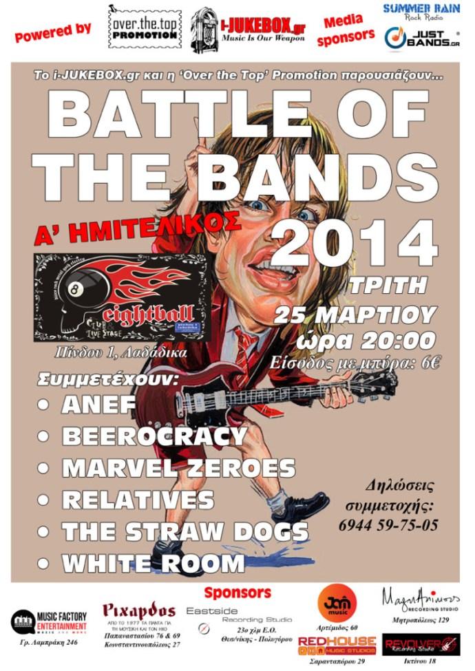Battle_A-Imitelikos_poster