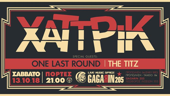 ΧΑΤ ΤΡΙΚ - ONE LAST ROUND - the TITZ at Gagarin