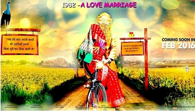 1982-a-love-marriage759