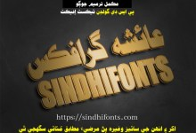 Sindhi_Golden_Text_Effect_2_sindhifonts