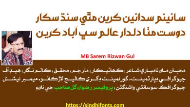 Sarem Rizwan Gul