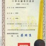 شهادة ابتكار حلول المياه لمنتجات بيوركم